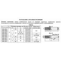 Карандаш алмазный   3908-0051, тип 01, исп.А, 1 кач., 0,5 карат