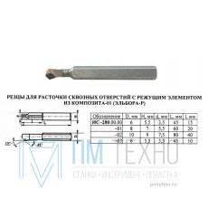 Резец Вставка  d 6х45мм, оснащенная эльбором-Р(композит01) 45°и 15° ИС280.00-03